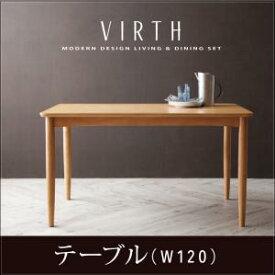 【ポイント10倍】モダンデザインリビングダイニングセット【VIRTH】ヴァース モダンデザインテーブル(W120)