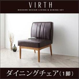 モダンデザインリビングダイニングセット【VIRTH】ヴァース ダイニングチェア