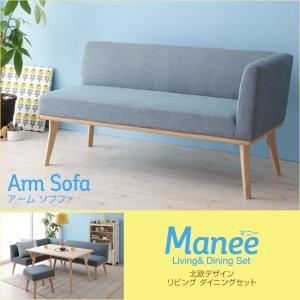 【ポイント10倍】北欧デザインリビングダイニングセット【Manee】マニー アームソファ