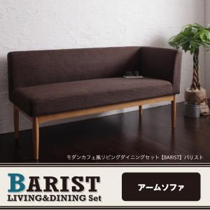 【ポイント10倍】モダンカフェ風リビングダイニングセット【BARIST】バリスト アームソファ