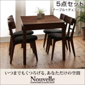 【ポイント10倍】天然木ウォールナットエクステンションダイニング【Nouvelle】ヌーベル/5点セット(テーブル+チェア×4)