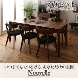 【ポイント10倍】天然木ウォールナットエクステンションダイニング【Nouvelle】ヌーベル/7点セット(テーブル+チェア×6)