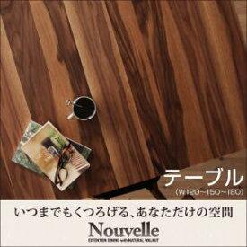【ポイント10倍】天然木ウォールナットエクステンションダイニング【Nouvelle】ヌーベル/テーブル(W120-150-180)