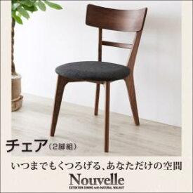 【ポイント10倍】天然木ウォールナットエクステンションダイニング【Nouvelle】ヌーベル/チェア(2脚組)