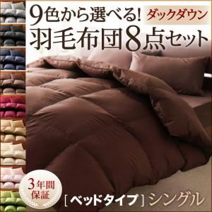 【ポイント10倍】布団8点セット シングル さくら 9色から選べる!羽毛布団 ダックタイプ 8点セット【ベッドタイプ】