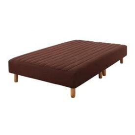 【ポイント10倍】脚付きマットレスベッド シングル 脚22cm モカブラウン 新・色・寝心地が選べる!20色カバーリングボンネルコイルマットレスベッド