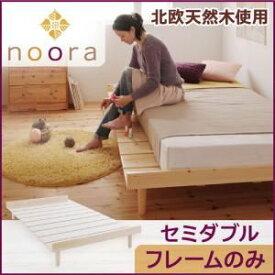 【ポイント10倍】ベッド セミダブル【Noora】【フレームのみ】 ホワイト 北欧デザインベッド【Noora】ノーラ【代引不可】