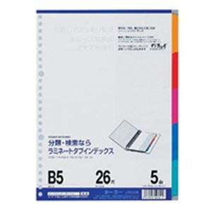 【ポイント10倍】(まとめ)マルマン ラミネートタブインデックス LT5005 B5【×20セット】