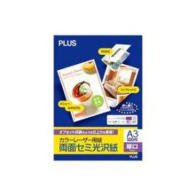 【ポイント10倍】(業務用2セット)プラス カラーレーザー用紙 PP-140WH-M A3 100枚