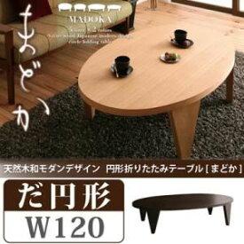 【ポイント10倍】【単品】テーブル 楕円形タイプ(幅120cm)【MADOKA】ナチュラル 天然木和モダンデザイン 円形折りたたみテーブル【MADOKA】まどか【代引不可】