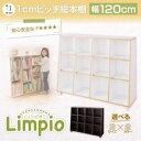【ポイント10倍】絵本棚 120cm【Limpio】ホワイト×ナチュラル キャスター付1cmピッチ絵本棚【Limpio】リンピオ【代引…