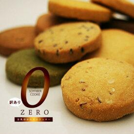 【ポイント10倍】豆乳おからZEROクッキー 10種 ベーシックタイプ 500g×2袋
