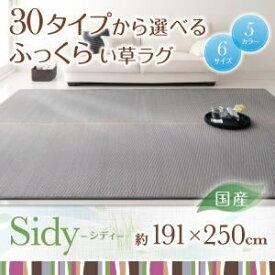 【ポイント10倍】ラグマット 191×250cm【Sidy】グレー 30タイプから選べる国産ふっくらい草ラグ【Sidy】シディ【代引不可】