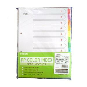 【ポイント10倍】クラウン PPカラーインデックス 1〜12数字入り 10組入 A4判タテ型(2穴) CR-ID-12N×10 10組