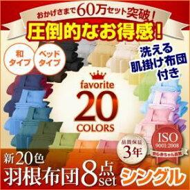 【ポイント10倍】布団8点セット 和タイプ/シングル コーラルピンク 〈3年保証〉新20色羽根布団8点セット