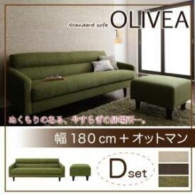 【ポイント10倍】ソファーセット Dセット【OLIVEA】幅180cm+オットマン モスグリーン スタンダードソファ【OLIVEA】オリヴィア