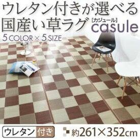 【ポイント10倍】ラグマット 261×352cm【casule】ブラウン ウレタン付きが選べる国産い草ラグ【casule】カジュール ウレタン付き【代引不可】