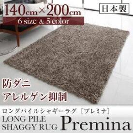 【ポイント10倍】ラグマット 140×200cm【Premina】グレー ロングパイルシャギーラグ【Premina】プレミナ【代引不可】