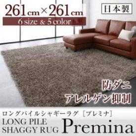 【ポイント10倍】ラグマット 261×261cm【Premina】グレー ロングパイルシャギーラグ【Premina】プレミナ【代引不可】