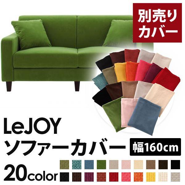 【ポイント10倍】【カバー単品】ソファーカバー 幅160cm【LeJOY スタンダードタイプ】 グラスグリーン 【リジョイ】:20色から選べる!カバーリングソファ