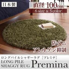 【ポイント10倍】ラグマット 直径100cm(円形)【Premina】グリーン ロングパイルシャギーラグ【Premina】プレミナ【代引不可】