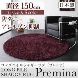 【ポイント10倍】ラグマット 直径150cm(円形)【Premina】グレー ロングパイルシャギーラグ【Premina】プレミナ【代引不可】