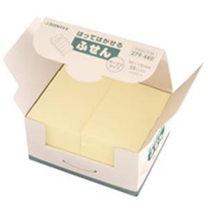【ポイント10倍】(業務用2セット) ジョインテックス 付箋/貼ってはがせるメモ 【BOXタイプ/50×15mm】 黄 P400J-Y-50
