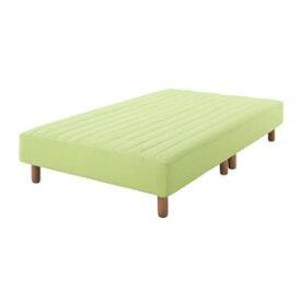 【ポイント10倍】脚付きマットレスベッド セミダブル 脚15cm ペールグリーン 新・色・寝心地が選べる!20色カバーリングポケットコイルマットレスベッド