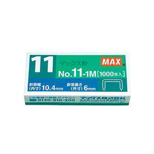 【ポイント10倍】(まとめ)ホッチキス針 No.11-1M (50本連結×20個入)×50箱