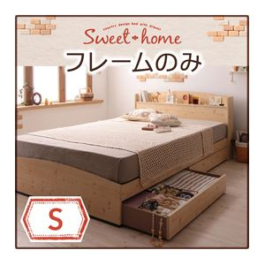 【ポイント10倍】収納ベッド シングル【Sweet home】【フレームのみ】 ナチュラル カントリーデザインのコンセント付き収納ベッド【Sweet home】スイートホーム