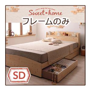 【ポイント10倍】収納ベッド セミダブル【Sweet home】【フレームのみ】 ナチュラル カントリーデザインのコンセント付き収納ベッド【Sweet home】スイートホーム