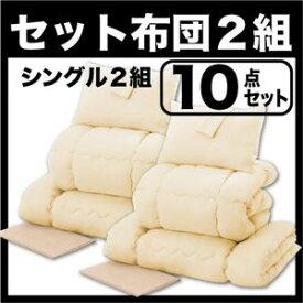 【ポイント10倍】布団2組セット シングル10点セット アイボリー×アイボリー