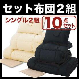 【ポイント10倍】布団2組セット シングル10点セット アイボリー×ブラック