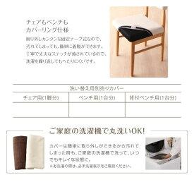 【ポイント10倍】【本体別売】ベンチカバー(1台分) アイボリー カバーリング ダイニング humiel ユミル