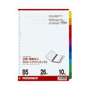 【ポイント10倍】(まとめ) マルマン ラミネートタブインデックス(B5・26穴・10山・10色) 【×20セット】