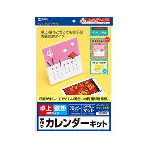 【ポイント10倍】(まとめ)サンワサプライ 手作りカレンダーキット(小・つやなしマット) JP-CALSET30N【×10セット】