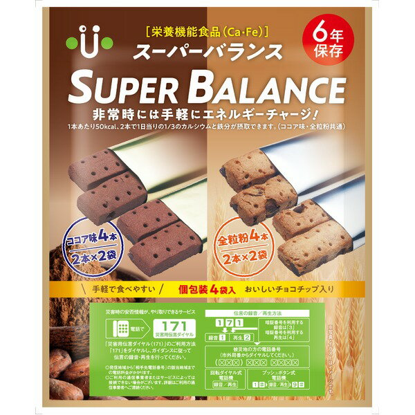 【ポイント10倍】防災備蓄用食品 スーパーバランス 6YEARS (1箱20袋入)