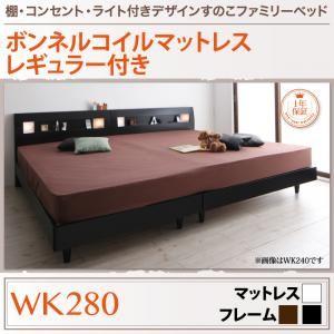【ポイント10倍】すのこベッド ワイドキング280【ボンネルコイルマットレス:レギュラー付き】フレームカラー:ウォルナットブラウン 棚・コンセント・ライト付きデザインすのこベッド ALUTERIA アルテリア