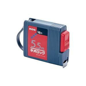 【ポイント10倍】(業務用20セット) KDS ネオロックメジャー(巻尺/測定器) 5.5m ロック機能付き KS16-55