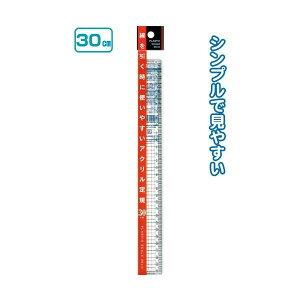 【ポイント10倍】透明性・耐久性に優れた方眼アクリル定規30cm 【12個セット】 32-365