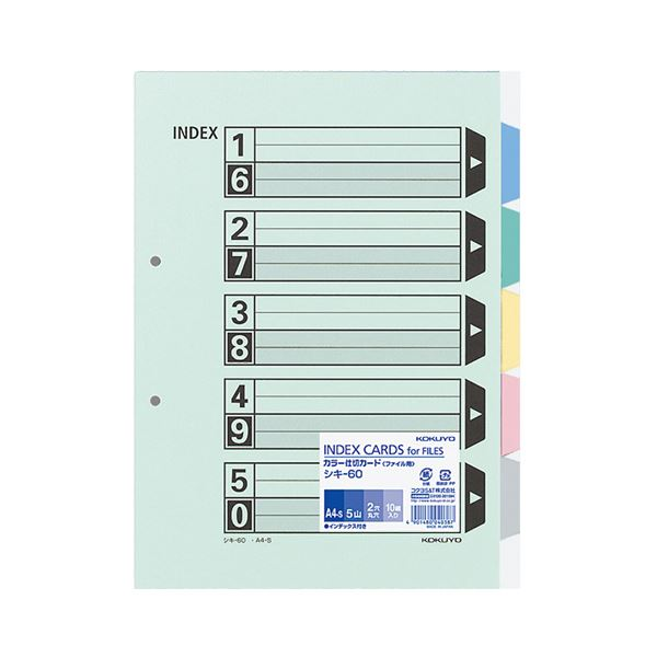 【ポイント10倍】(まとめ) コクヨ カラー仕切カード(ファイル用・5山見出し) A4タテ 2穴 5色+扉紙 シキ-60 1パック(10組) 【×5セット】