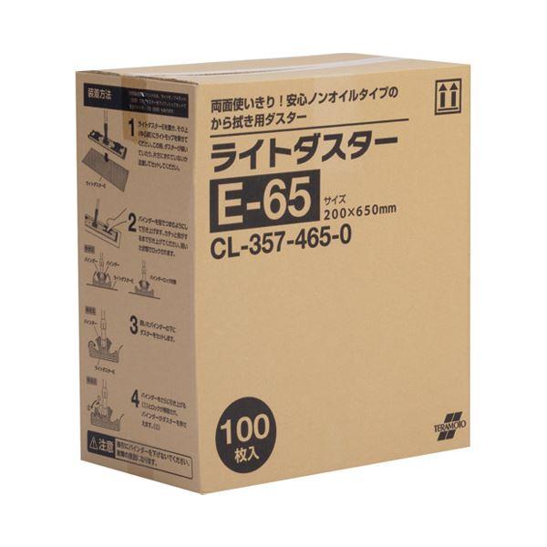 【ポイント10倍】テラモト ライトダスターE E-65 CL-357-465-0