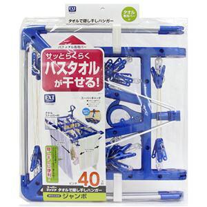 【ポイント10倍】洗濯ハンガーEX2(ピンチハンガー/洗濯物干し) 折りたたみ式 ジャンボ カモイフック/アルミバー/ピンチ40個付き