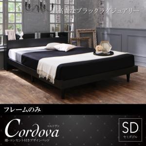 【ポイント10倍】ベッド セミダブル【Cordova】【フレームのみ】ホワイト 棚・コンセント付きデザインベッド【Cordova】コルドヴァ