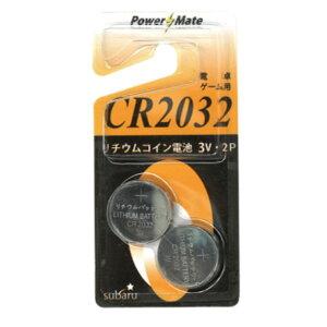 【ポイント10倍】パワーメイト リチウムコイン電池(CR2032・2P)【10個セット】 275-20