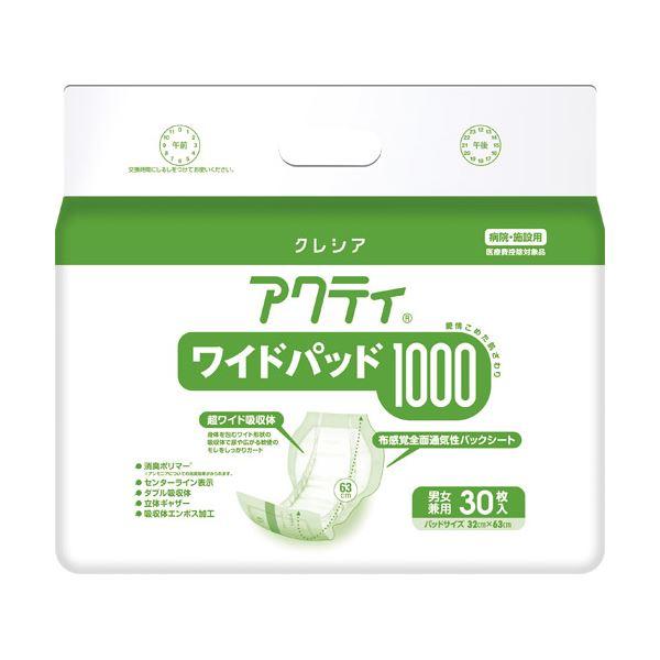 【ポイント10倍】(業務用2セット) 日本製紙クレシア アクティ ワイドパッド1000 30枚