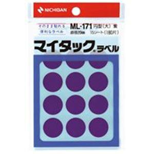 【ポイント10倍】(業務用200セット) ニチバン マイタック カラーラベルシール 【円型 大/20mm径】 ML-171 紫