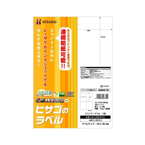 【ポイント10倍】(まとめ) ヒサゴ エコノミーラベル A4 4面 105×148.5mm ELM003 1冊(100シート) 【×5セット】