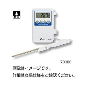 【ポイント10倍】防水デジタル温度計 73080