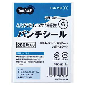 【ポイント10倍】(まとめ) TANOSEE パンチシール 外径14.5mm 白 1パック(280片:35片×8シート) 【×40セット】
